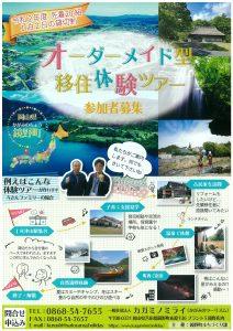 オーダーメイド型移住体験ツアー参加者募集中!