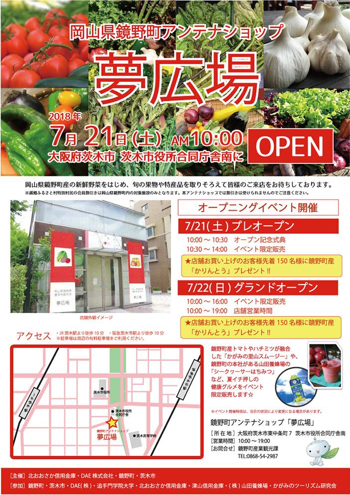 鏡野町のアンテナショップが大阪府茨木市にオープン!