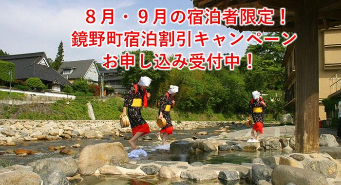 8月・9月限定!鏡野町宿泊割引キャンペーンの実施について