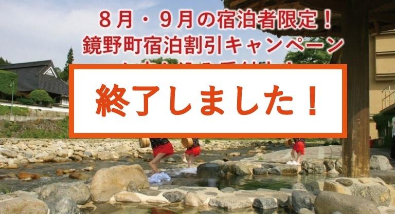 【終了】 8月・9月限定!鏡野町宿泊割引キャンペーンの実施について