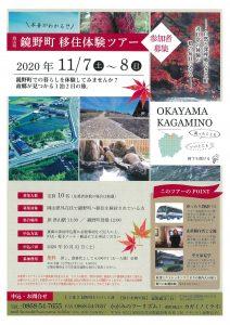 鏡野町移住体験ツアー参加者募集中!
